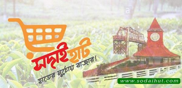 largest online grocery sylhet